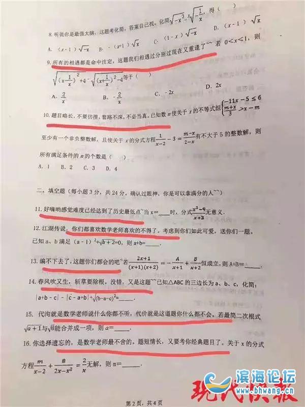 """""""不是红颜易老,是你做题太少!""""这份初二数学试卷火了"""