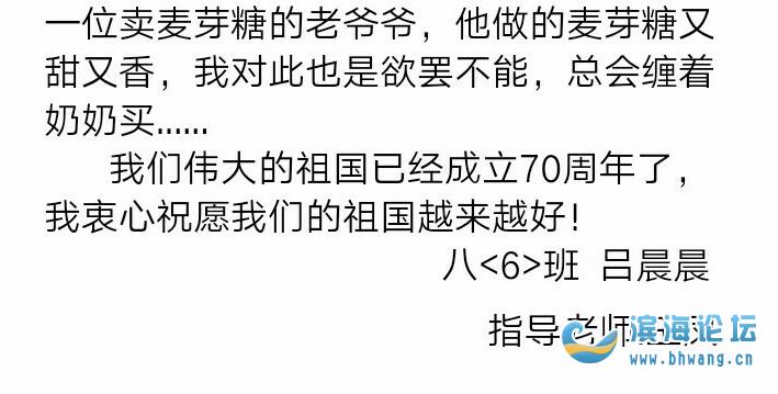 【网络作文大赛佳作欣赏】致敬新中国成立70周年