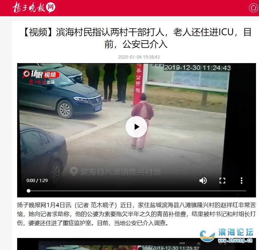 滨海村干部打人事件,扬子晚报也曝光了