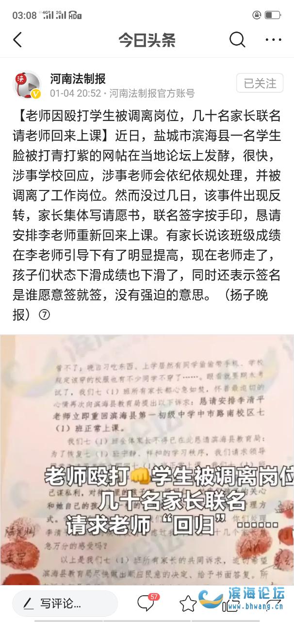 濱海家長按手印、聯名請毆打學生老師回歸到河南法制報官方賬號轉發了