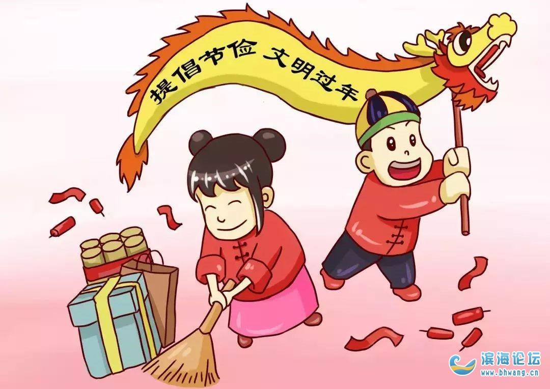 滨海人,这里有一份春节的重要通知,请立即查收!
