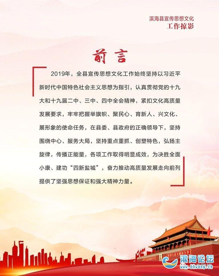 """亮点纷呈!2019年滨海宣传思想文化工作""""成绩单""""出炉"""