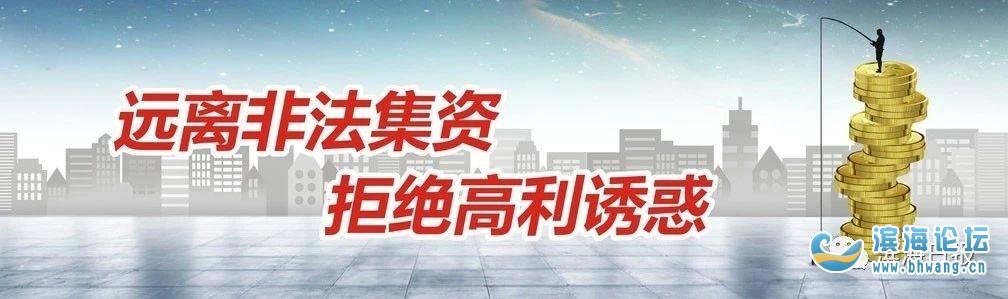 @濱海人,春節回家多留心!拒絕高利誘惑,遠離非法集資