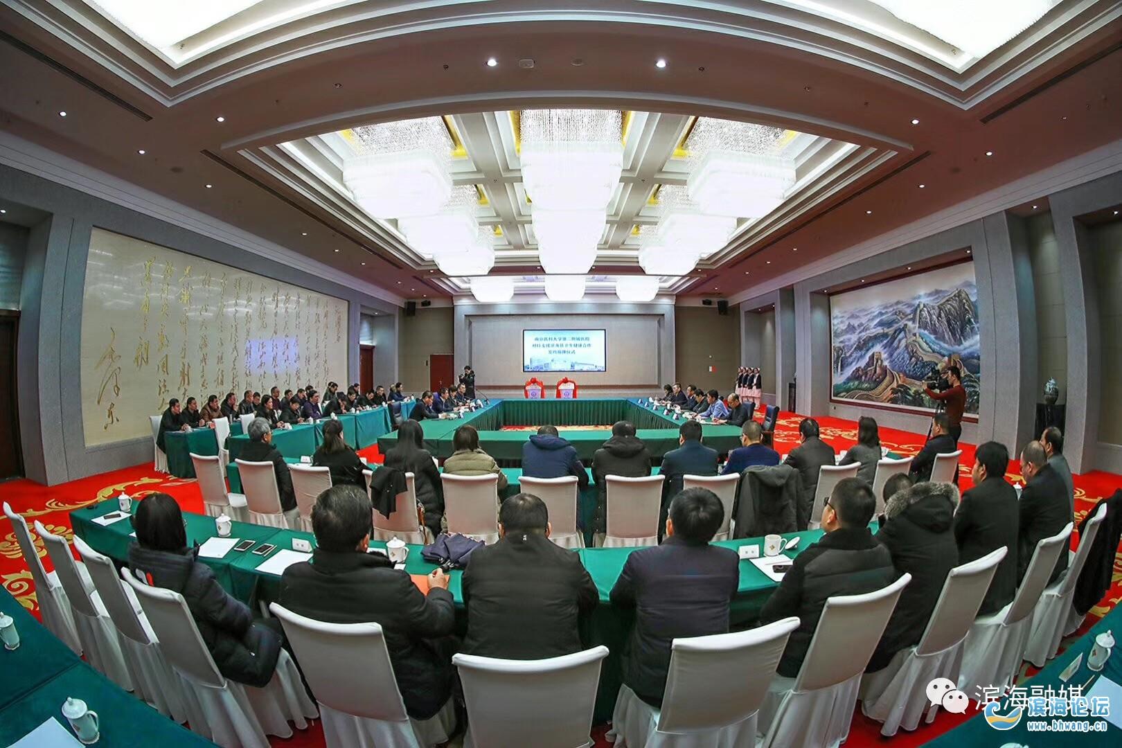 南京醫科大學第二附屬醫院來濱海對口支援簽約活動舉行