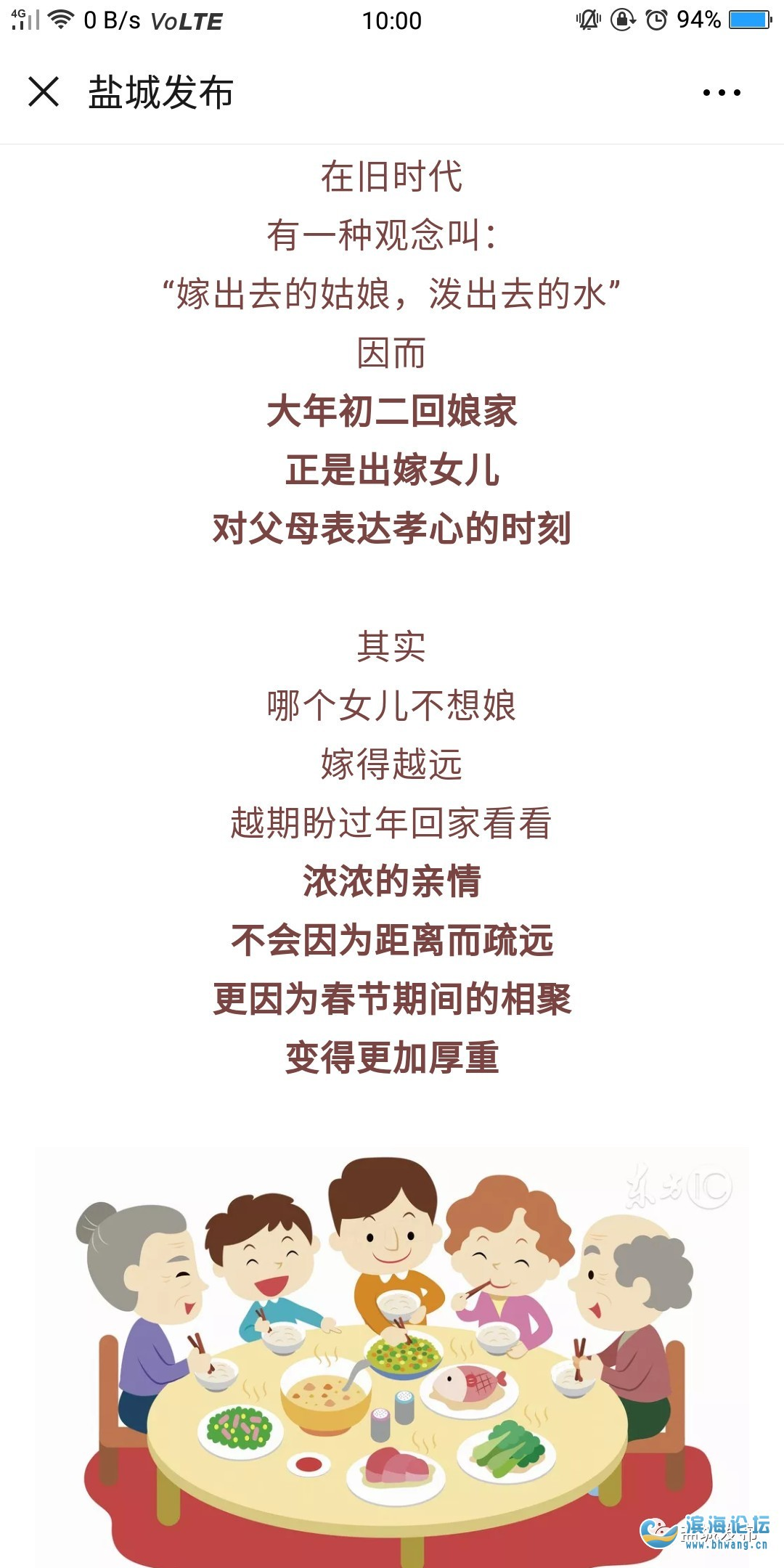 正月初二,@滨海人,今天你回娘家了吗?