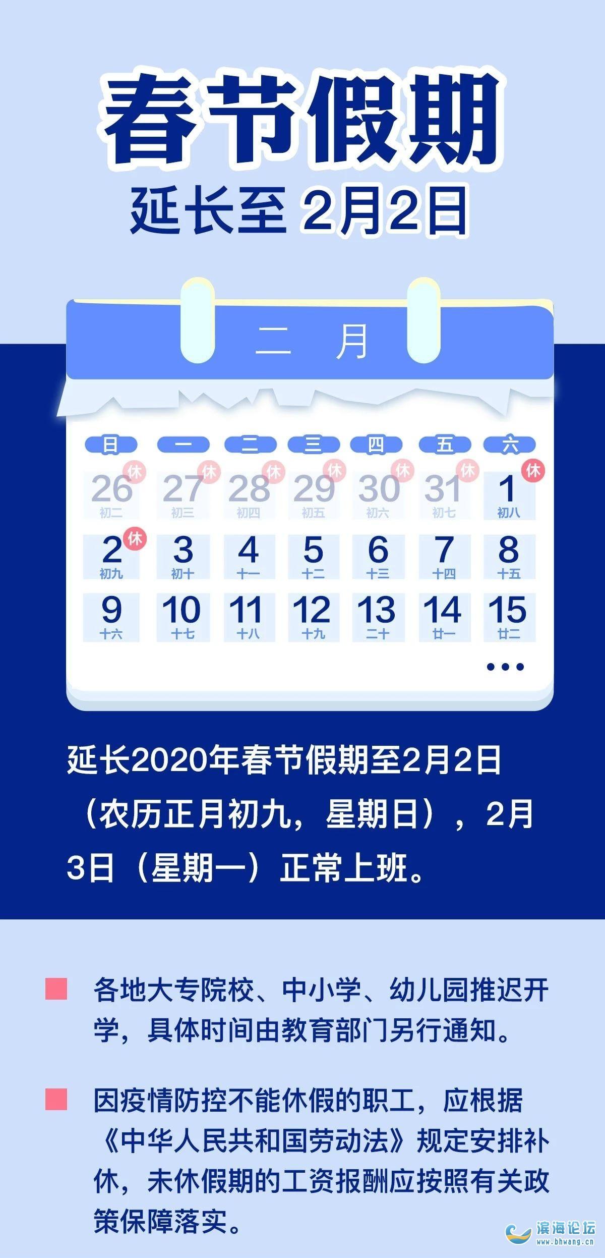 定了!国务院批准春节假期延长至2月2日