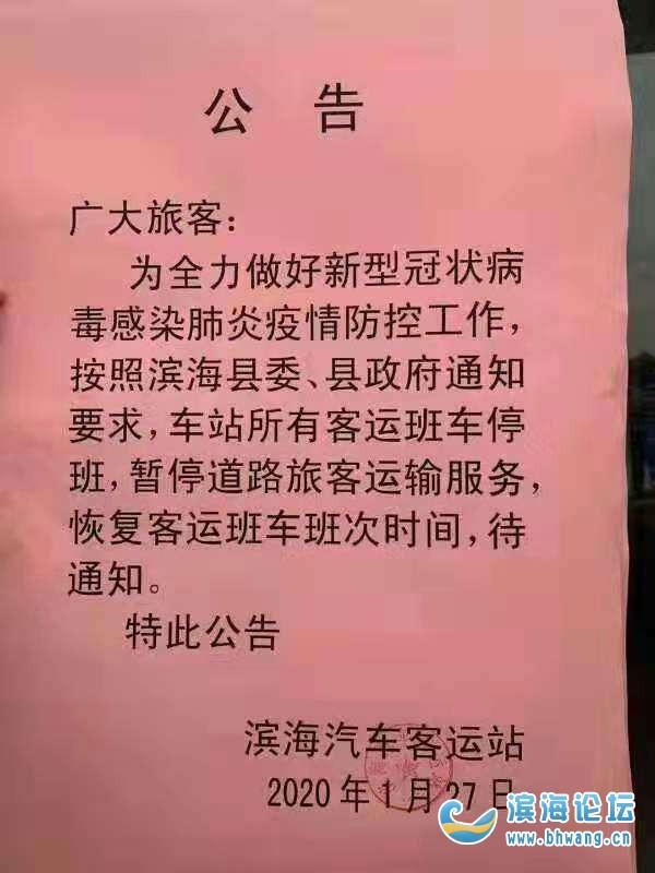 滨海汽车客运站所有客运班车停班,暂停道路旅客运输服务