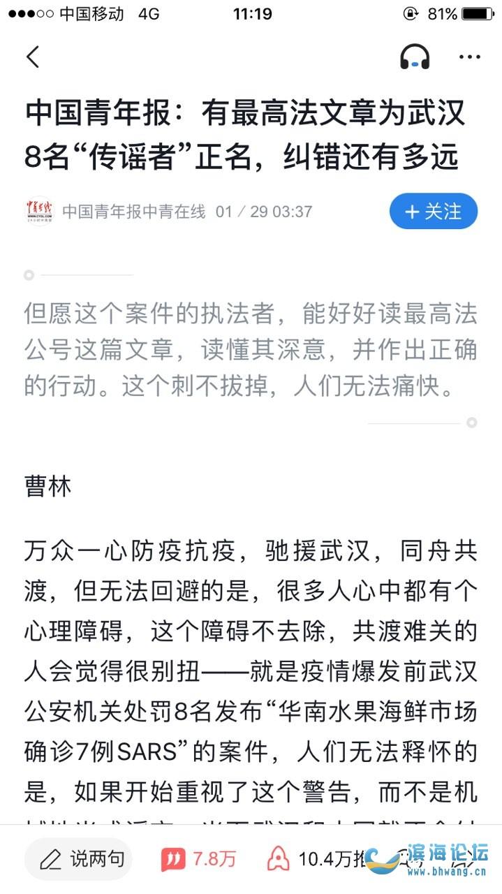 喜大普奔:肺炎8位造谣者获最高法正名