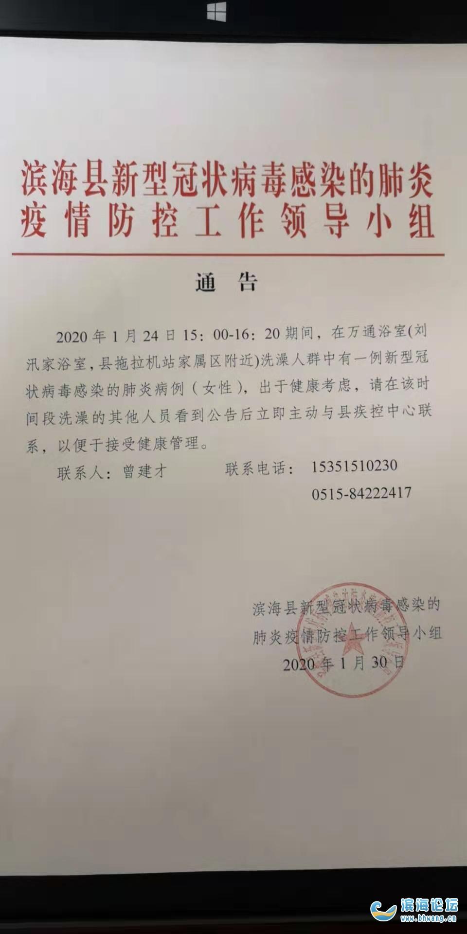 紧急通知!滨海新冠病毒疫情防控领导小组发布通告