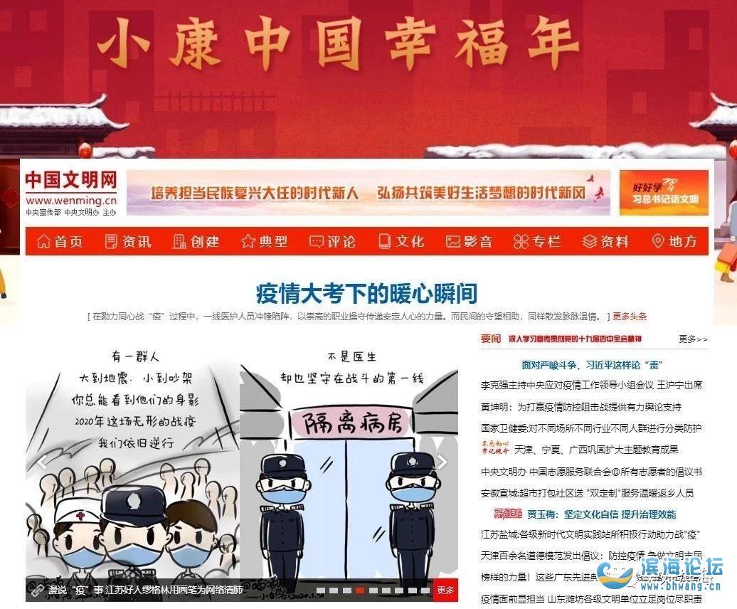 半個月!中國文明網兩次報道濱海道德典型!