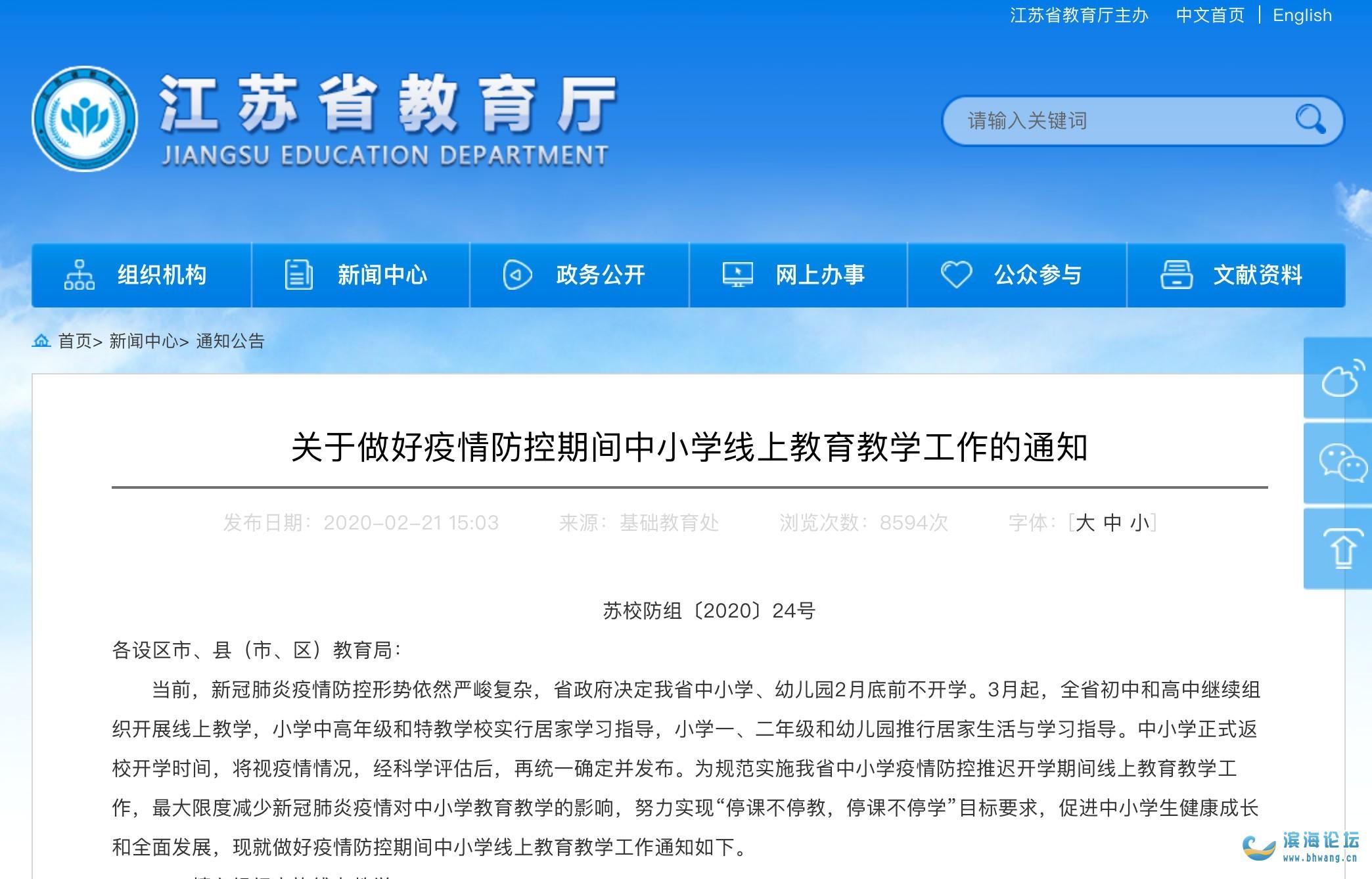 3月起,江蘇省初、高中繼續開展線上教學!