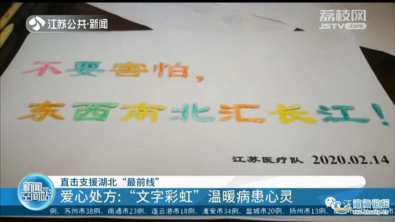 """""""好好吃飯,咱們早回家!""""江蘇援湖北醫護人員開出50張""""彩虹處方""""!"""