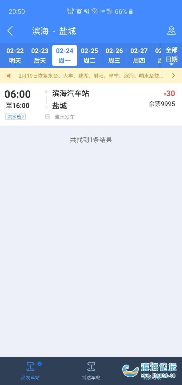 請教一下大家,濱海到鹽城客車幾班一天?看不到具體時間表