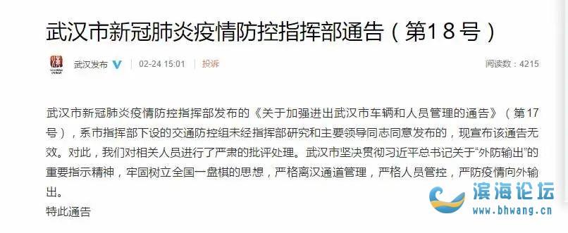 """武漢:""""部分人員可出城""""通告無效 未經同意發布"""