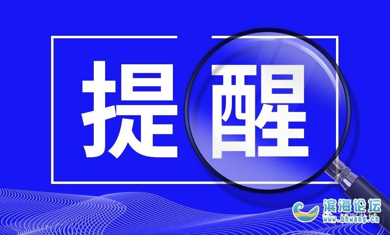 濱海教育局提示:學生返校風險怎樣防范?學校應做好哪些應急預案?