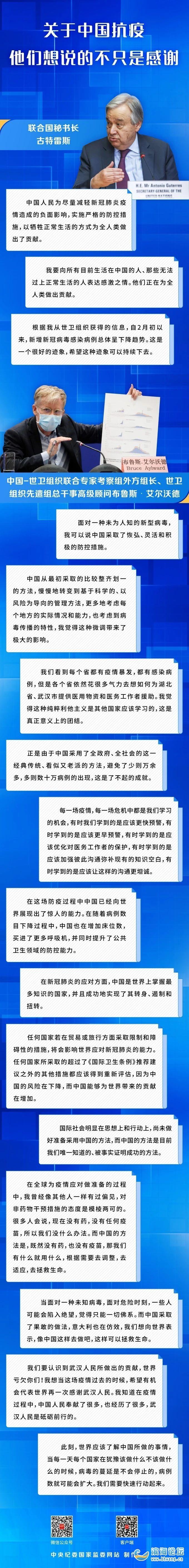 关于中国抗疫,他们想说的不只是感谢