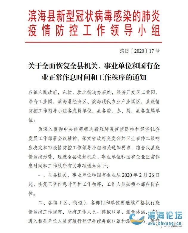 【通知】滨海县机关、事业单位和国有企业恢复正常工作秩序……