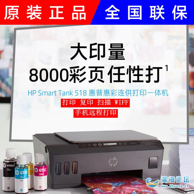 大家好,請問哪家賣惠普518型號的打印機!有告知一聲,謝謝!