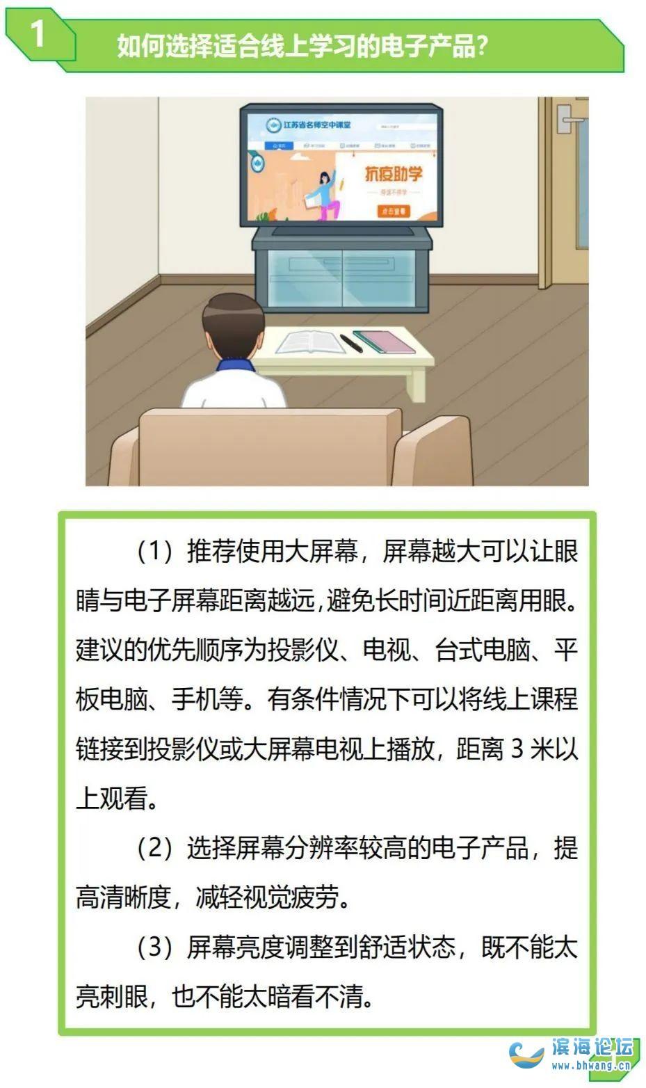 抗擊疫情 科學護眼——《江蘇省中小學生線上學習近視防控手冊》