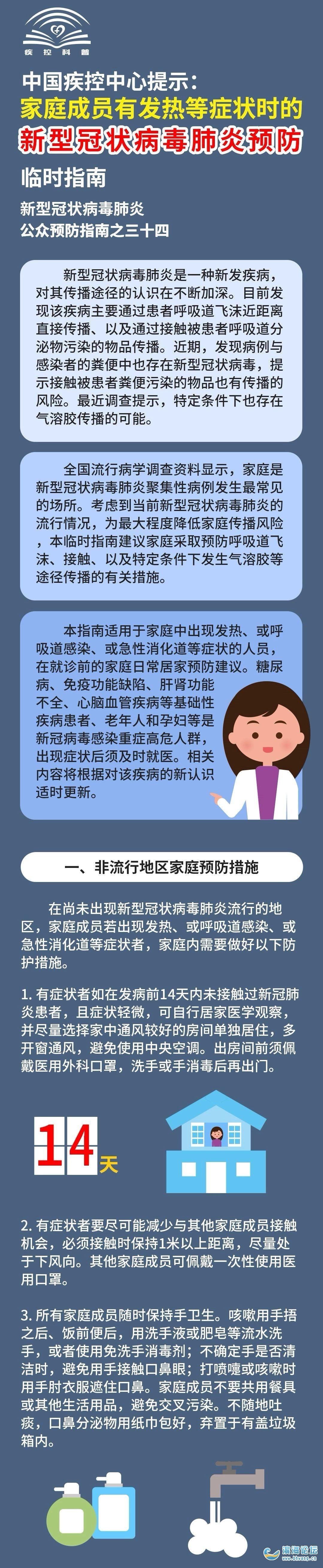 中國疾控中心提示:家庭成員有發熱等癥狀時的預防指南
