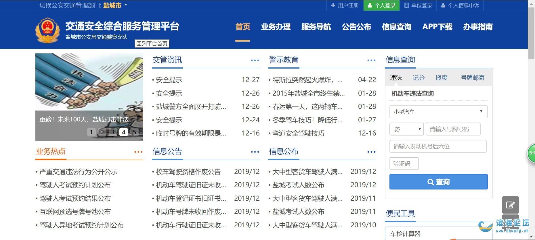 """濱海交警提醒:""""網上辦、延期辦""""依然有效,勿扎堆辦理……"""
