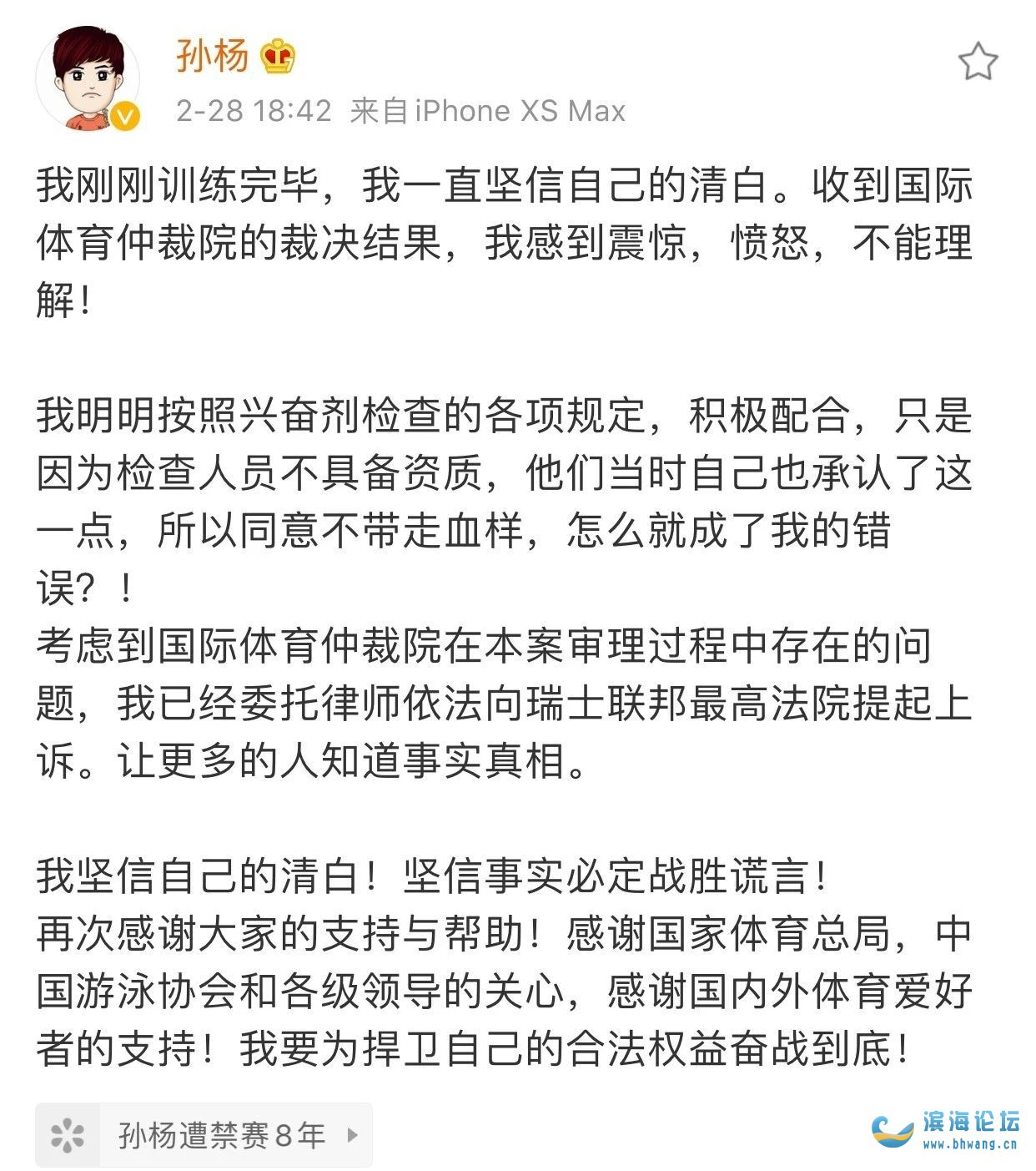剛剛,孫楊發微博回應:感到震驚憤怒,堅信自己的清白!