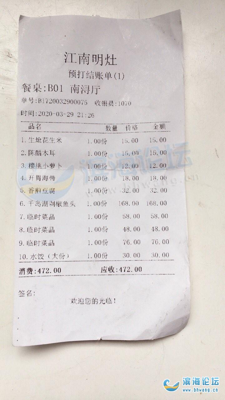 濱海五個人的消費,大家說說貴不貴