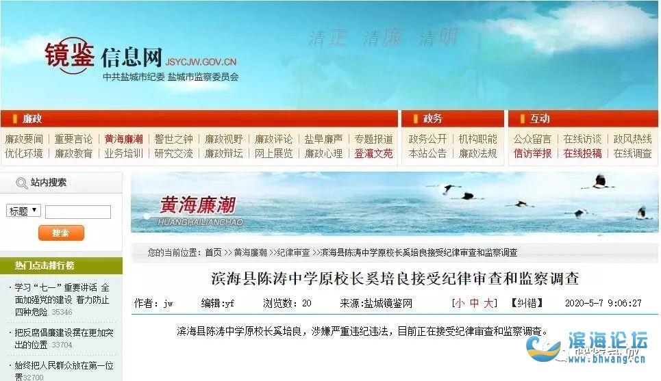 滨海县陈涛中学原校长奚培良,涉嫌严重违纪违法被调查!