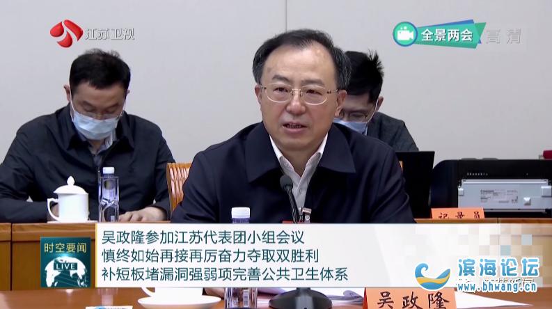 吴政隆代表:慎终如始再接再厉奋力夺取双胜利 补短板堵漏洞强弱项完善公共卫生体系