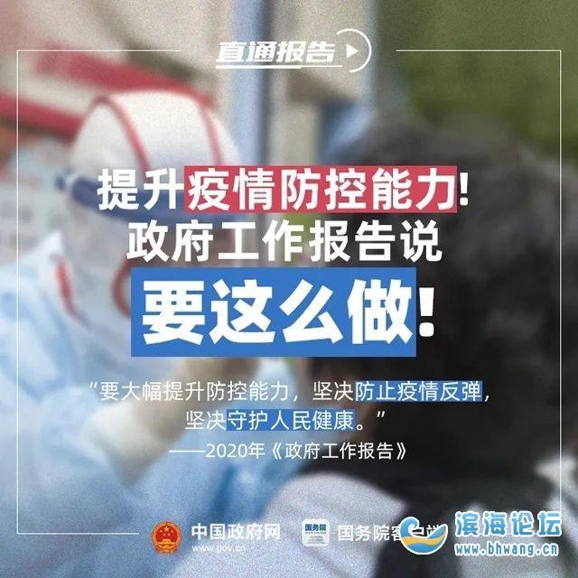 【2020年全国两会】疫情防控最新部署!