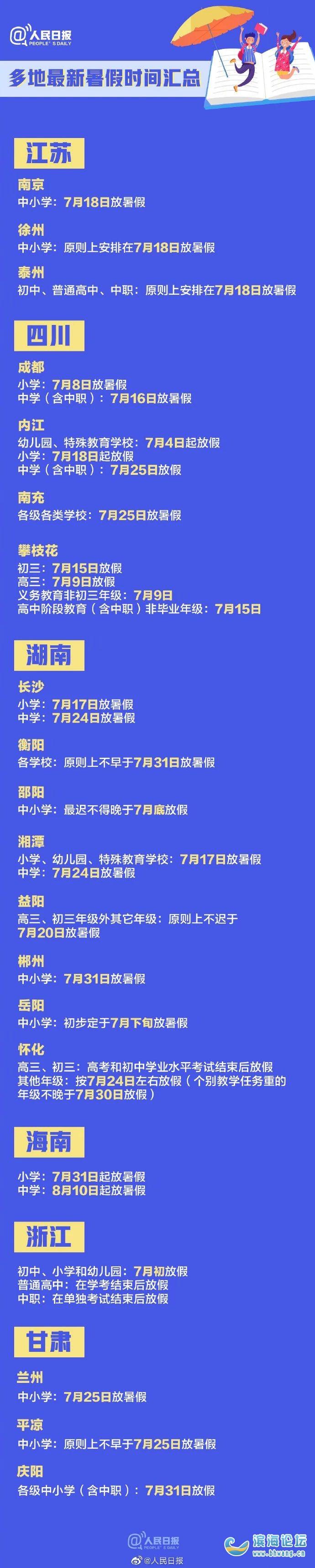 @滨海人,今年暑假最少不足10天?多地公布放假时间