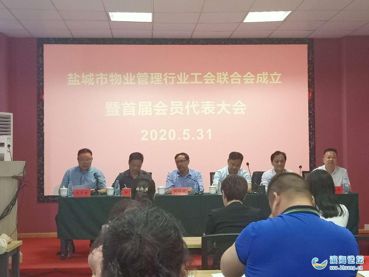 市物業管理行業工會聯合會成立暨首屆會員代表大會在鹽召開