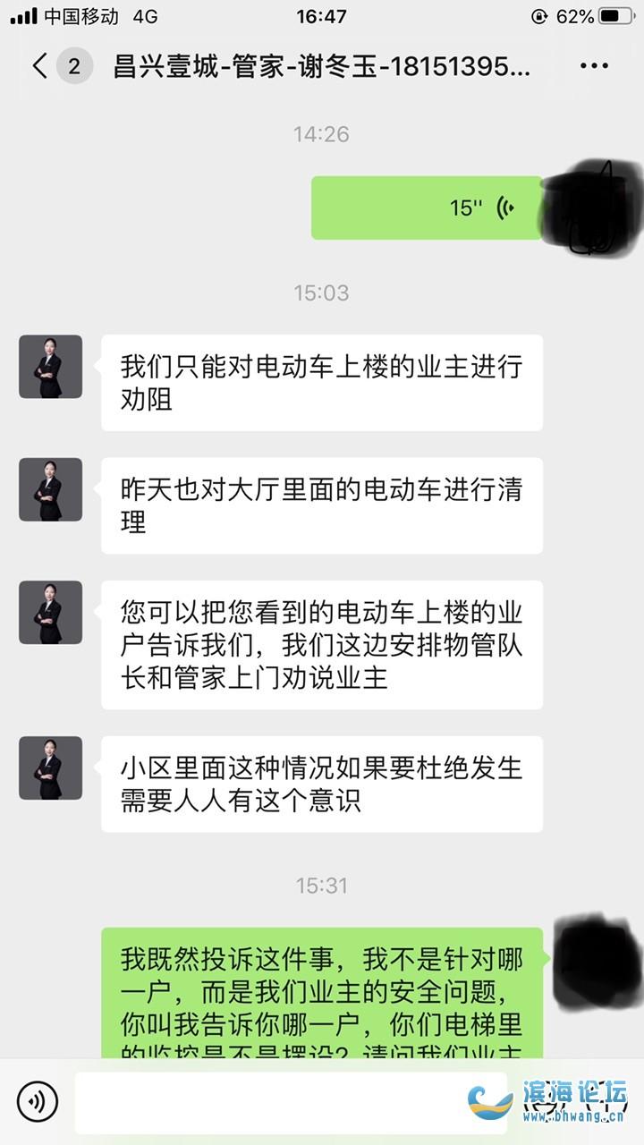 """昌興壹城""""碧桂園物業""""對于業主投訴電瓶車乘電梯上樓充電的解釋"""