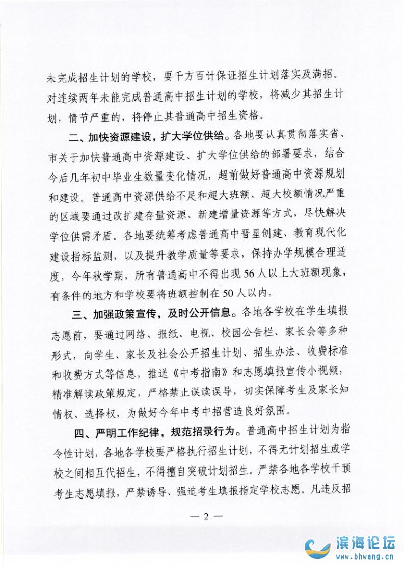 今年滨海中学招生1800名,东元高级中学秋学期开始招生