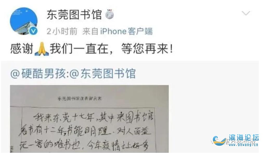 刷屏!農民工圖書館臨別留言,全網動容!