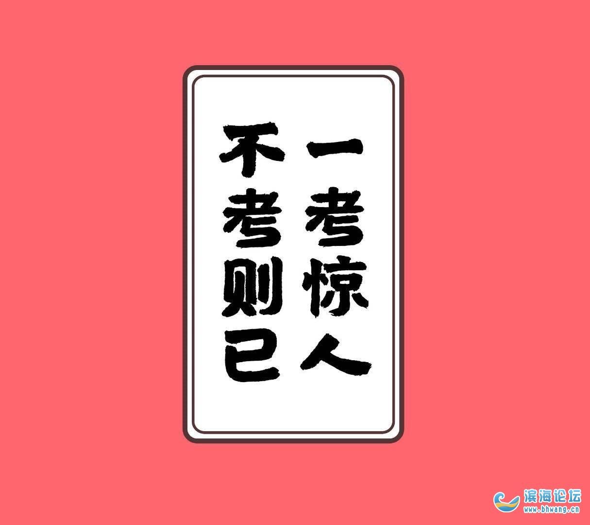 倡議書丨請為濱海高考學子備考期間降噪靜音!我轉發,我接力!