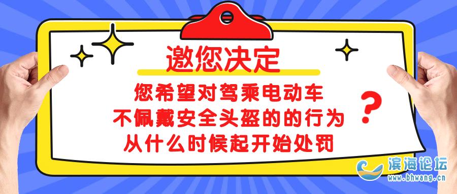 在滨海骑乘电动车不戴头盔要处罚了!拟定8月1日开始!