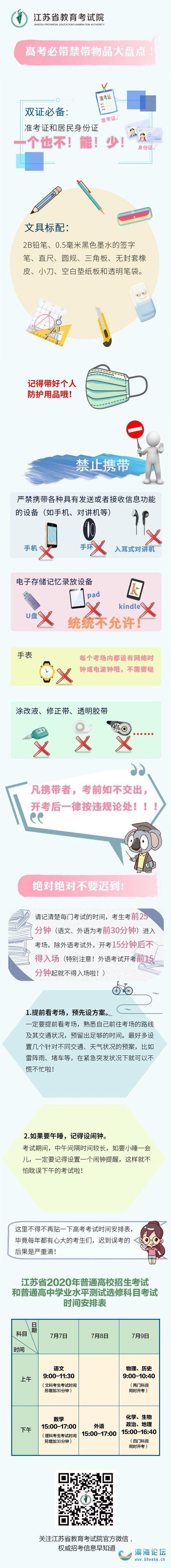 滨海考生注意了:参加高考,这些东西统统不能带!