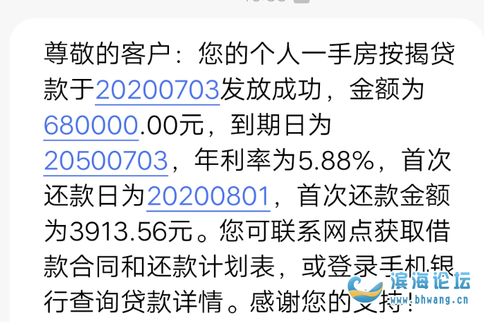 68万的房贷下来了,又喜又忧,未来30年就是给银行打工了!