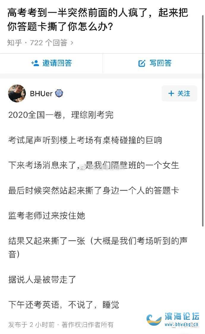 河南一高考女生撕毀同考場2人答題卡!