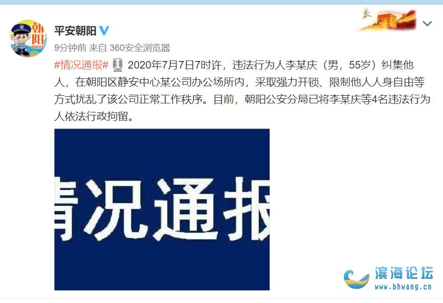 李國慶被行拘!其個人微博回應