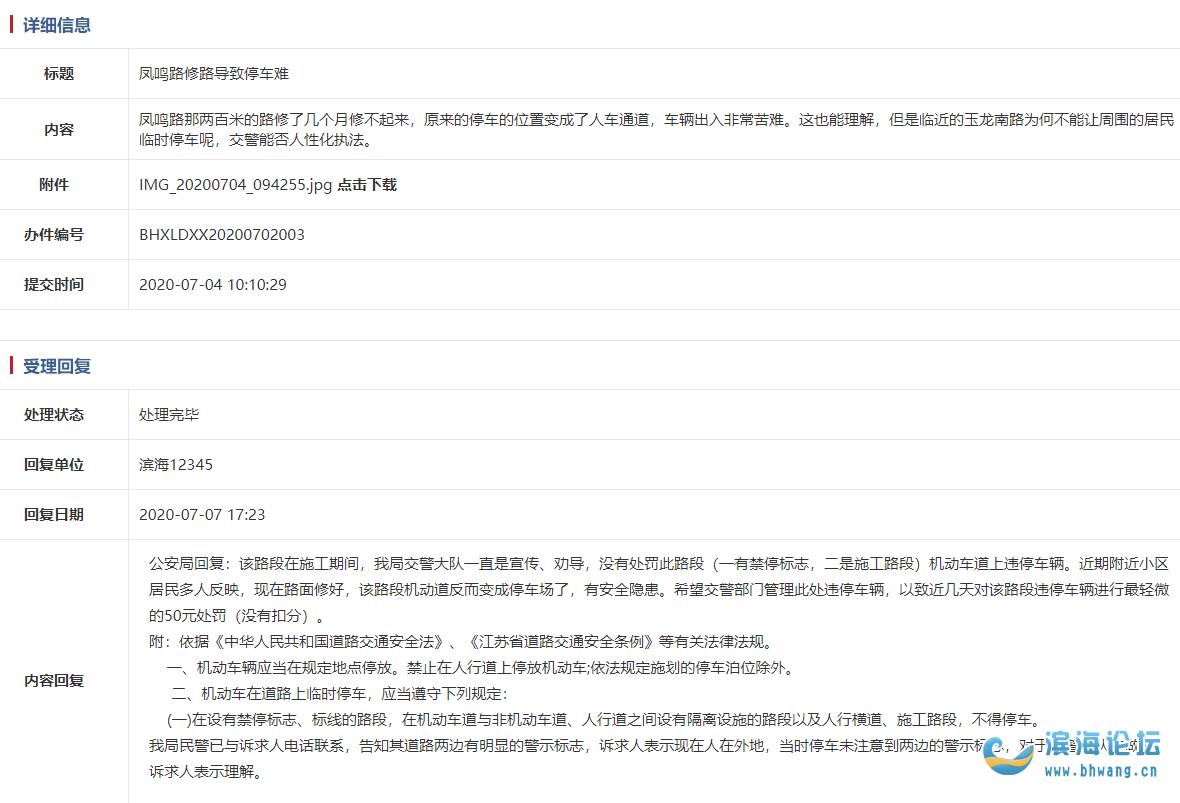 滨海凤鸣路修路导致停车难,官方回复了......