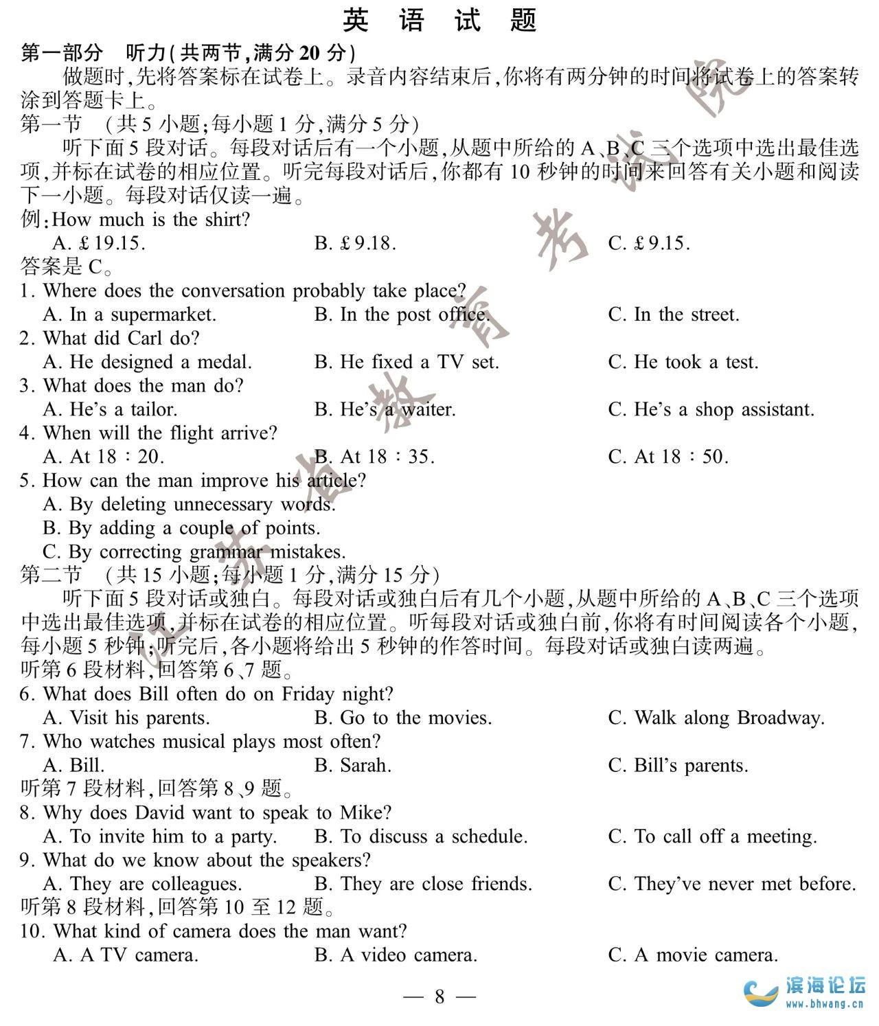 2020年江蘇高考英語試題+參考答案