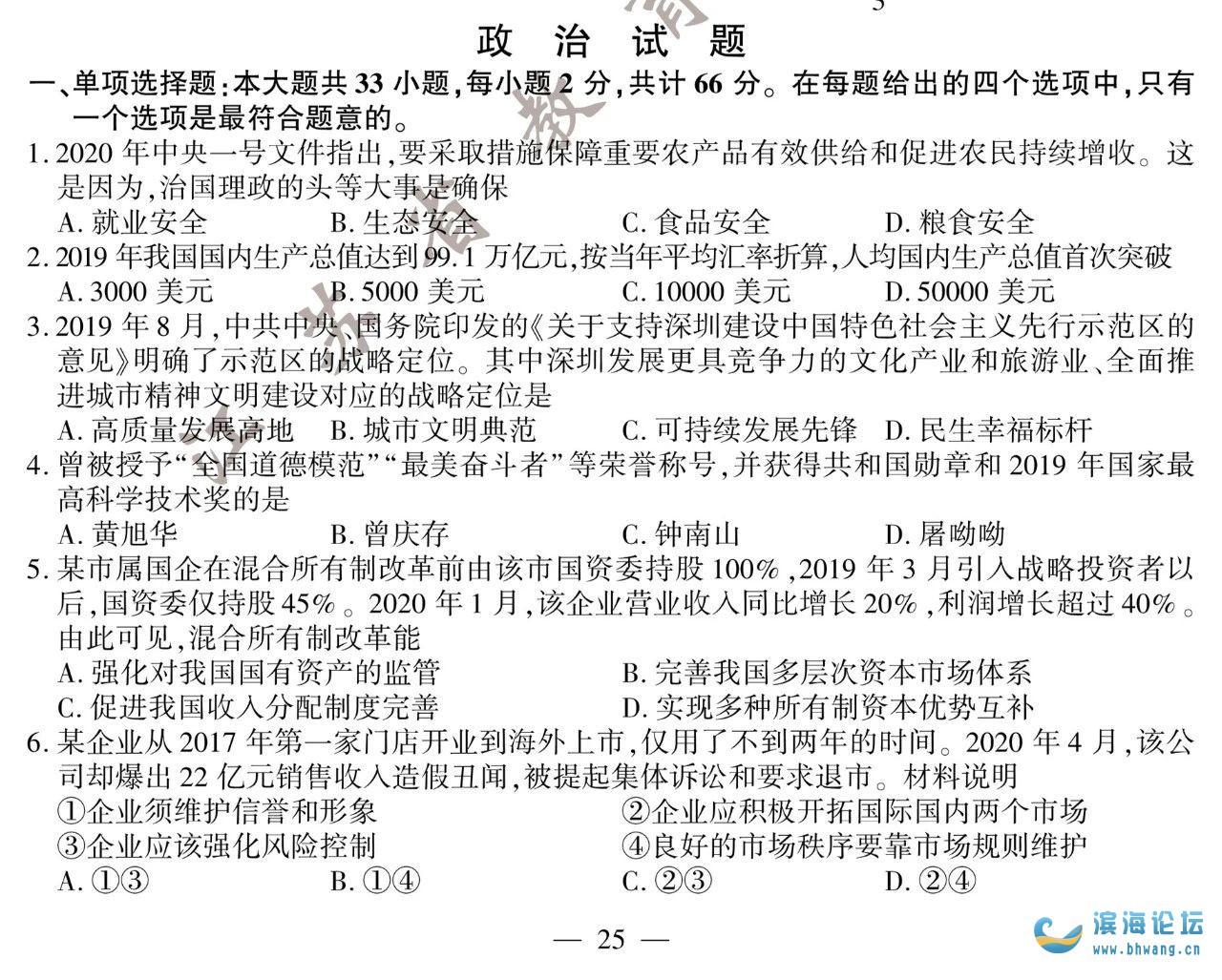 2020年江蘇高考政治、歷史、地理試題+參考答案
