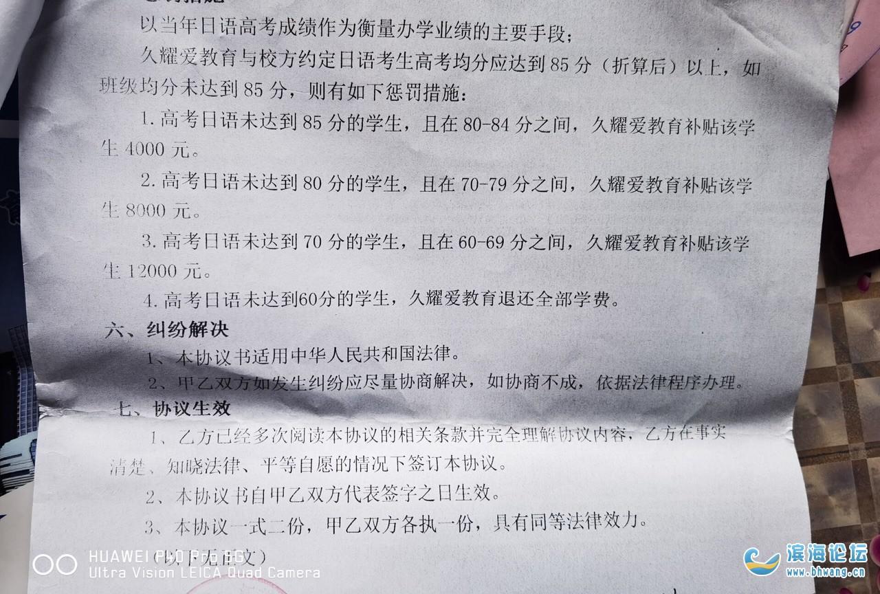 無良日語培訓公司拖欠學生賠償20余萬元賠償款!