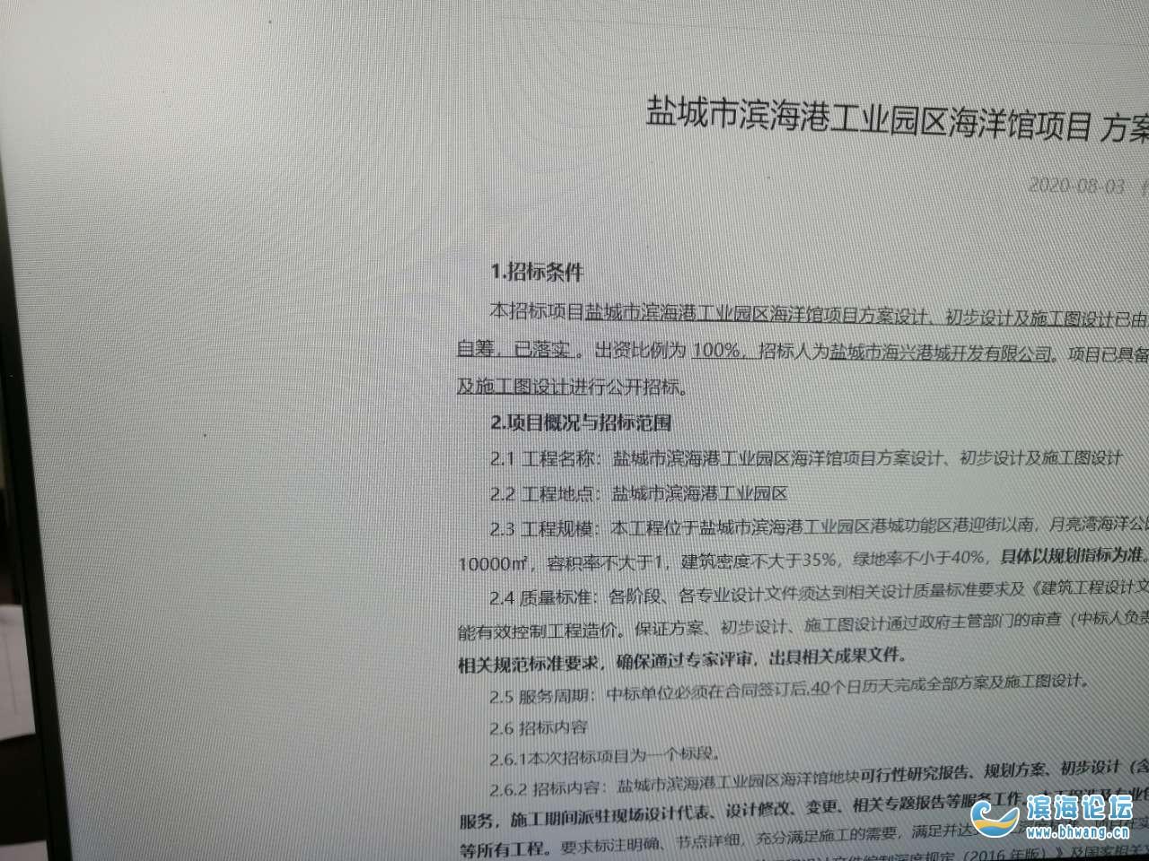濱海港工業園區,月亮灣附近將建設海洋館了!!