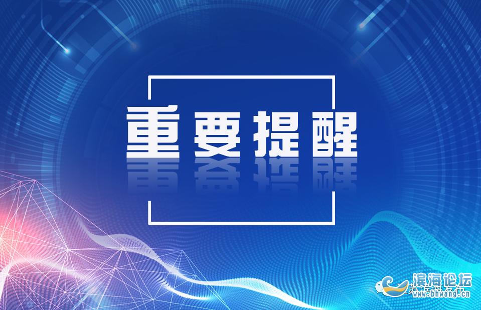 滨海县国庆中秋出游新冠防控提示