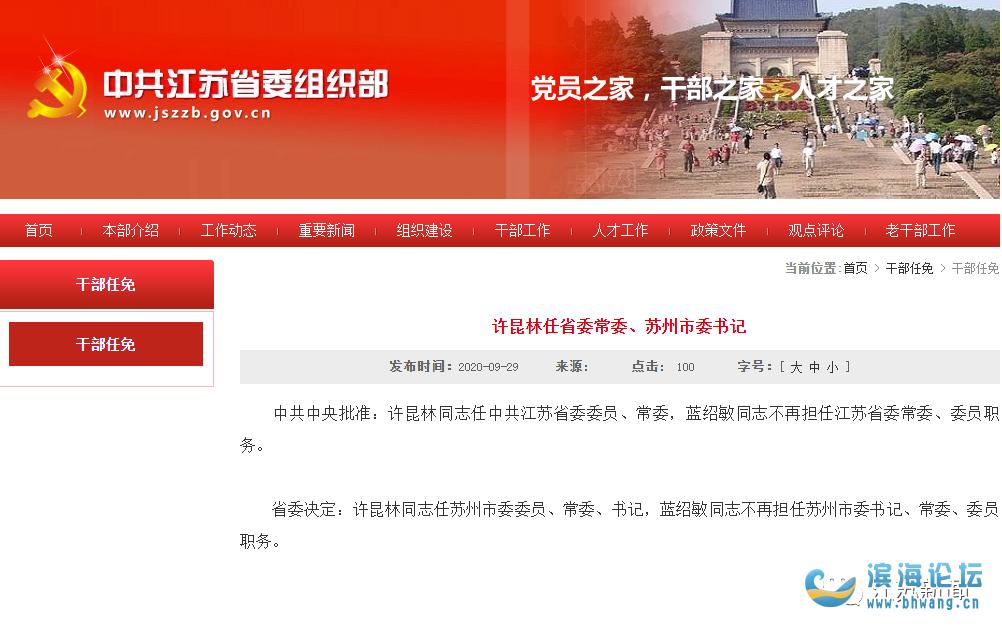 許昆林任江蘇省委常委、蘇州市委書記