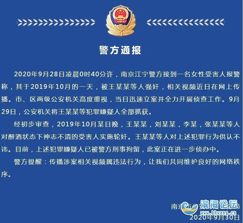 南京某职业技术学院一女生遭三男子迷奸?警方通报来了
