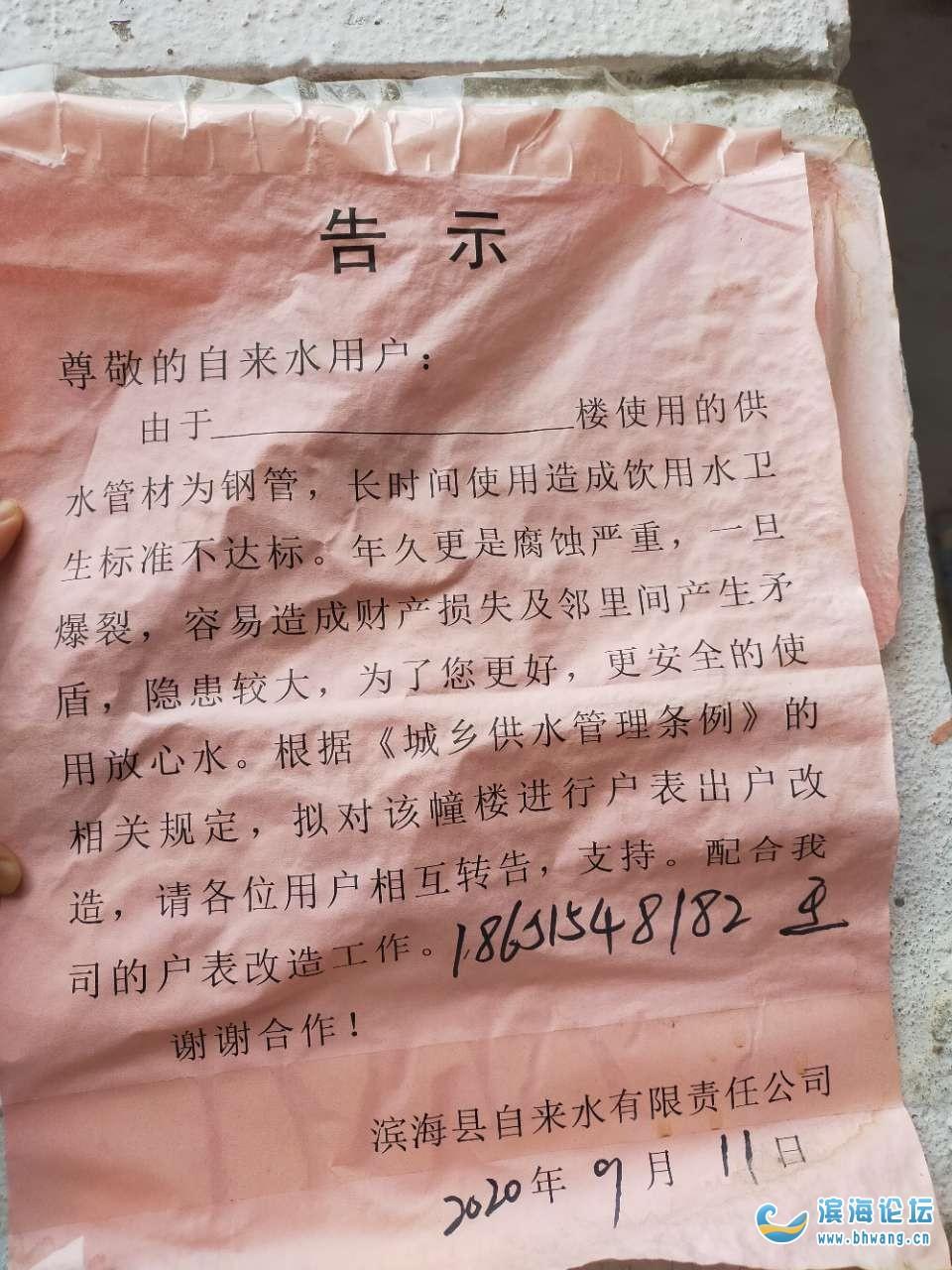 致滨海县自来水公司干部,你们的一些操作我不是很理解